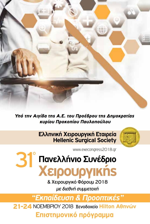 31ο Πανελλήνιο Συνέδριο Χειρουργικής, από 21 ως 24 Νοεμβρίου 2018